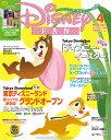 Disney FAN (ディズニーファン) 2020年 04月号 [雑誌]