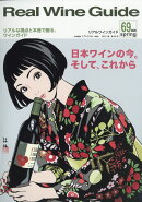 Real Wine Guide (リアルワインガイド) 2020年 04月号 [雑誌]