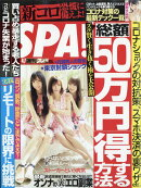 SPA! (スパ) 2020年 4/7号 [雑誌]