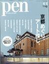 Pen (ペン) 2020年 4/1号 [雑誌]
