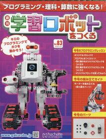 週刊 学習ロボットをつくる 2020年 4/8号 [雑誌]