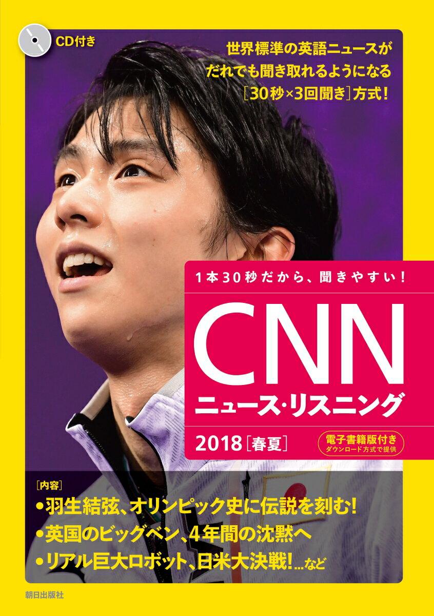 [CD&電子書籍版付き]CNNニュース・リスニング2018[春夏] [ 『CNN English Express』編集部 ]