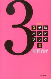 3手詰ハンドブック(2)新版 [ 浦野真彦 ]