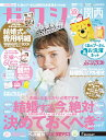 ゼクシィ関西 2020年 04月号 [雑誌]