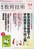 総合教育技術 2020年 04月号 [雑誌]