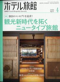 月刊 ホテル旅館 2020年 04月号 [雑誌]
