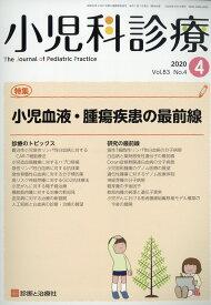 小児科診療 2020年 04月号 [雑誌]