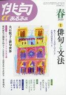 俳句α (アルファ) 2020年 04月号 [雑誌]
