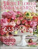 BEST FLOWER ARRANGEMENT (ベストフラワーアレンジメント) 2020年 04月号 [雑誌]
