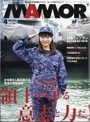 MAMOR (マモル) 2020年 04月号 [雑誌]