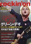 rockin'on (ロッキング・オン) 2020年 04月号 [雑誌]