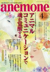 anemone (アネモネ) 2020年 04月号 [雑誌]
