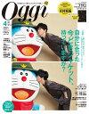Oggi (オッジ) 2020年 04月号 [雑誌]