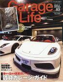 Garage Life (ガレージライフ) 2020年 04月号 [雑誌]