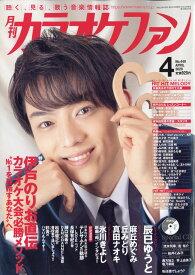 カラオケファン 2020年 04月号 [雑誌]