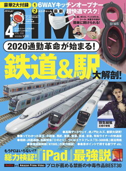 DIME (ダイム) 2020年 04月号 [雑誌]