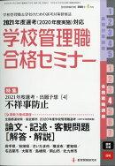 別冊 教職研修 2020年 04月号 [雑誌]