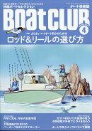 Boat CLUB (ボートクラブ) 2020年 04月号 [雑誌]