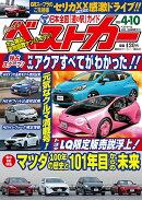 ベストカー 2020年 4/10号 [雑誌]