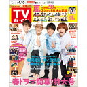 TVガイド関西版 2020年 4/10号 [雑誌]