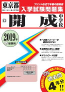 【予約】開成中学校(2019年春受験用)