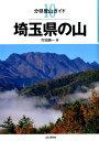 埼玉県の山 (分県登山ガイド) [ 打田エイ一 ]