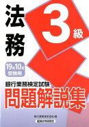 銀行業務検定試験法務3級問題解説集(2019年10月受験用)