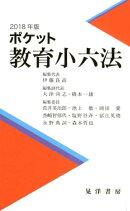 ポケット教育小六法(2018年版)