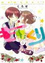 ももくり(6) kurihara with momotsuki b (アース・スターコミックス) [ くろせ ]