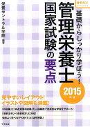 管理栄養士国家試験の要点(2015年版)