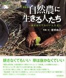 自然農に生きる人たち