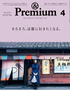 & Premium (アンド プレミアム) 2020年 04月号 [雑誌]