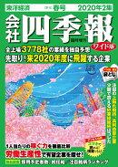 会社四季報 ワイド版 2020年 2集・春号 [雑誌]