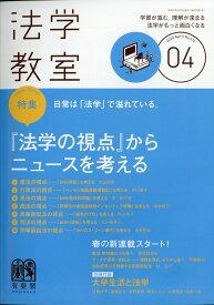 法学教室 2020年 04月号 [雑誌]