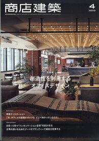 商店建築 2020年 04月号 [雑誌]