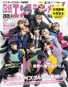 日経エンタテインメント! 2020年 04月号 [雑誌]