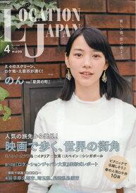 LOCATION JAPAN (ロケーション ジャパン) 2020年 04月号 [雑誌]
