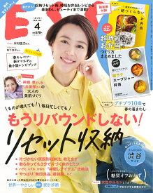 ESSE (エッセ) 2020年 04月号 [雑誌]
