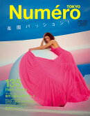Numero TOKYO (ヌメロ・トウキョウ) 2020年 04月号 [雑誌]