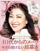 付録違い版増刊 美ST (ビスト) 2020年 04月号 [雑誌]