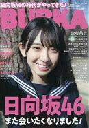BUBKA (ブブカ) 2020年 04月号 [雑誌]