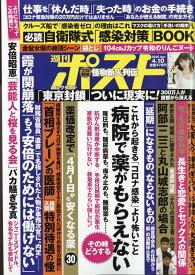 週刊ポスト 2020年 4/10号 [雑誌]