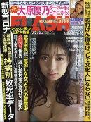 FLASH (フラッシュ) 2020年 4/21号 [雑誌]