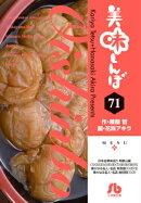 美味しんぼ(71)