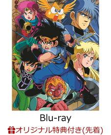 【楽天ブックス限定先着特典】ドラゴンクエスト ダイの大冒険 (1991) Blu-ray BOX(描き下ろしパプニカのナイフ木製キーホルダー)【Blu-ray】 [ 三条陸 ]