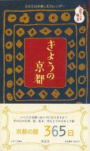 【バーゲン本】きょうの京都ー365日を楽しむカレンダー