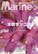 マリンアクアリスト No.95 2020年 04月号 [雑誌]