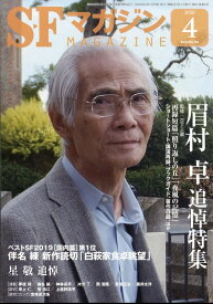 S-Fマガジン 2020年 04月号 [雑誌]