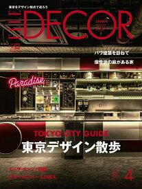 ELLE DECOR (エル・デコ) 2020年04月号 [雑誌]