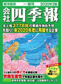 会社四季報 2020年 2集・春号 [雑誌]